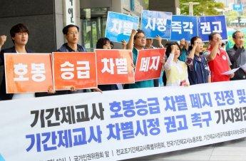 """기간제교사들 """"정규교사와 호봉승급 차별 개선하라"""""""