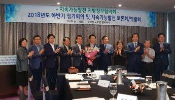 김영종 종로구청장 '지속가능발전 지방정부협의회' 회장 선출