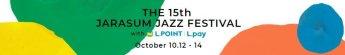 '조용필 음악 재즈로'…10월 자라섬 재즈축제