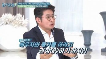 """박종진, 남다른 교육관 """"딸에게 배우자 될 사람과 동거하라고 했다"""""""