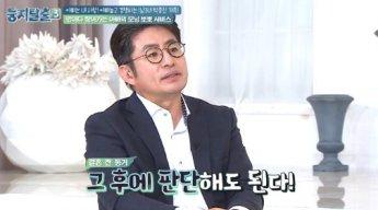 """박종진, 자녀들에 남다른 교육관…""""6개월 동거 후 결혼 권유"""""""