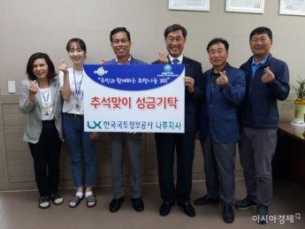 LX 한국국토정보공사 나주지사, 추석맞이 성금 기탁
