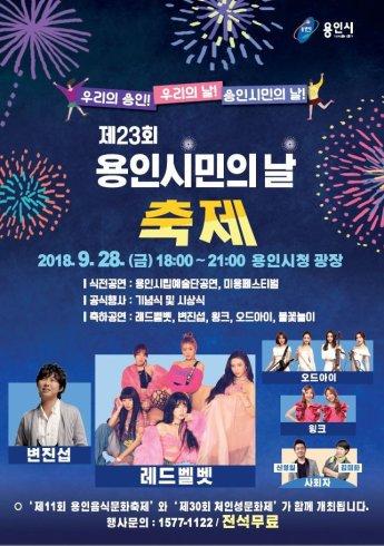 100만 용인시민축제 28~29일 시청광장서 열려