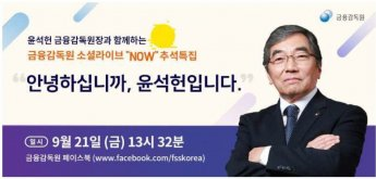 윤석헌 원장, 21일 금감원 페이스북 생방송 출연