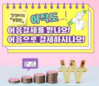 """'상생결제' 이용 의무화 21일부터 시행…""""2·3차 이하 협력사로 확대"""""""