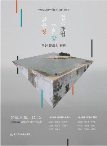 무안군 오승우미술관, 무술년 두 번째 기획전 개최
