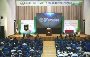 전남교육청, 제47년차 전국 FFK(영농학생)전진대회 개최