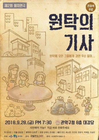 관악구 '원탁의 기사' 협치 연극 공연한 까닭?
