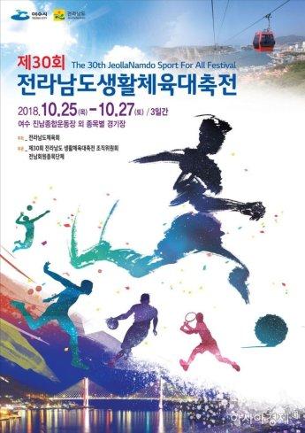 '제30회 전남 생활체육 대축전' 10월 여수개최