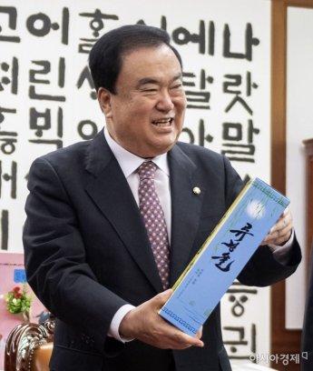 [포토] '류경술' 선물받은 문희상 의장