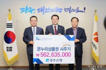 광주은행 임직원, 자발적 참여 온누리상품권 5억6200만원 구매