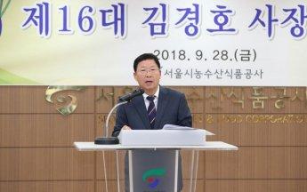김경호 서울시농수산식품공사 신임 사장 취임