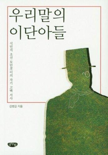 [이종길의 가을귀]'우리말의 이단아들'