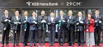 [포토]KEB하나은행 강남역에 컬처뱅크 4호점 오픈