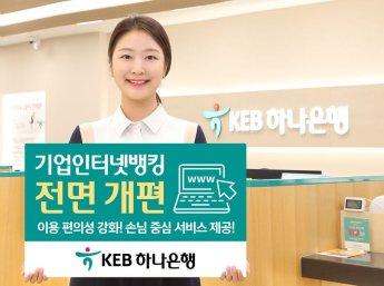 [포토]KEB하나은행, 기업 인터넷뱅킹 전면 개편 시행