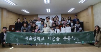 BNP파리바카디프생명, 서울맹학교 다온숲 준공식