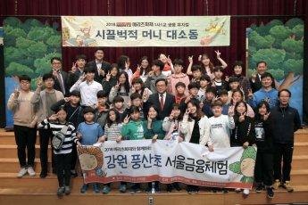 메리츠화재, 농어촌 학생 초청 '서울금융체험' 진행