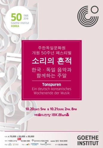 주한독일문화원 개원 50주년 기념 클래식 페스티벌