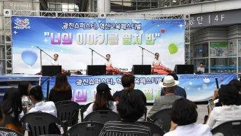 """""""축제 주인공은 바로 나!""""...광진구 '온 마을 페스티벌' 개최"""