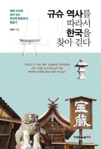 [신간안내]규슈 역사를 따라서 한국을 찾아 걷다