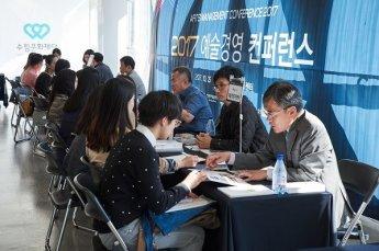 예술분야 취업 정보는 이곳에…예술경영 콘퍼런스 개최