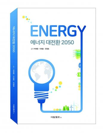 [신간안내]에너지 대전환 2050