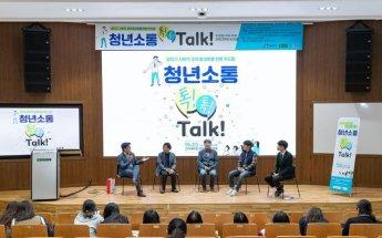광진구 사회적경제 토크콘서트 '청년소통 톡!톡!' 개최