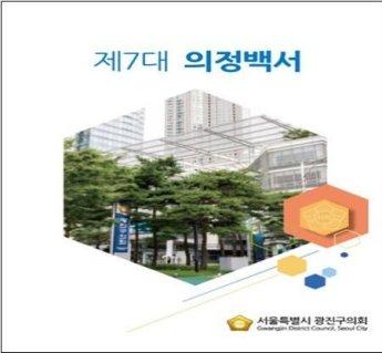 광진구의회 '제7대 의정백서' 발간