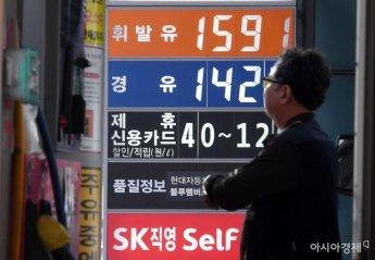 유류세 인하 후 휘발유 가격 133.5원↓…유류세 인하폭보다 컸다