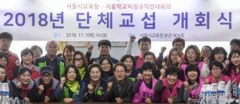 서울 학교 비정규직 기본급 2.6% 인상