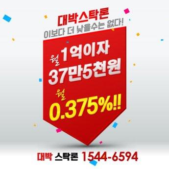<11월 주식자금> 온라인 즉시신청&월 0.375% 최저금리! -> 이 정도면 받을만 하죠?