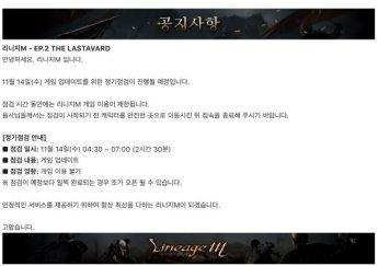 리니지M, 오늘(14일) 오전 점검…점검 시간과 내용은?