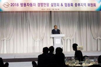 쌍용차, 상생협력 위한 협동회 경영현황 설명회 개최