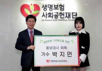 생명보험재단, 가수 박지민 홍보대사 위촉