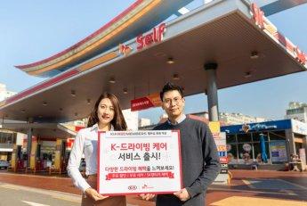 """기아차, 'K-드라이빙 케어 서비스' 출시…""""주유할인·무료세차 혜택"""""""