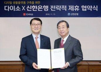 [포토]신한銀, 다이소와 업무협약 체결