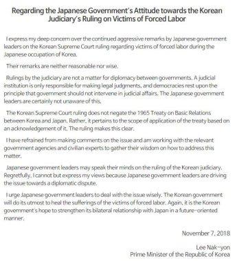 외교부, 영문 홈페이지에 '강제노동의 희생자' 표기