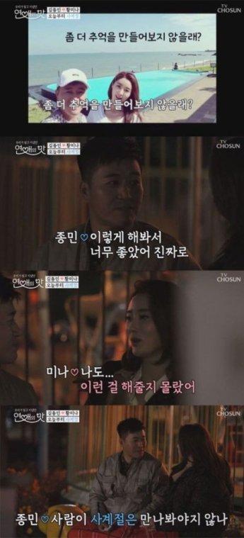 """황미나♥김종민, 계약 연애 끝 공개연애 돌입… """"사계절 만나줄 수 있겠냐"""""""