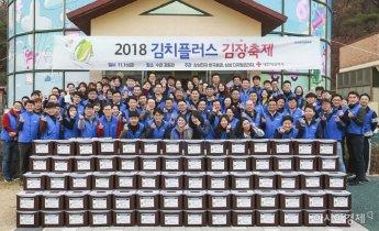 삼성전자 수원 아동보육시설에 김치 700포기·가전제품 23개 전달