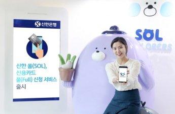 신한銀, '신용카드 풀(Full) 신청서비스' 출시