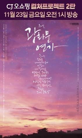 CJ오쇼핑, 뮤지컬 '광화문 연가' 티켓 최대 50% 할인 판매