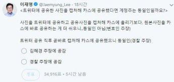 """이재명 '혜경궁 김씨 사건' 트위터 투표에 네티즌 83% """"경찰 주장에 공감"""""""