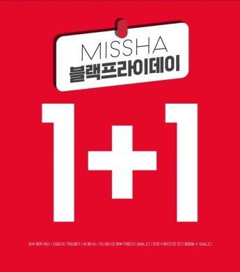 미샤, 7일간 '1+1' 행사…라인프렌즈 에디션도 20%'↓ '