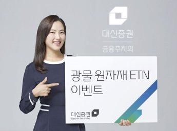 """대신證 """"아연·니켈 ETN 거래하고 상품권 받자"""""""