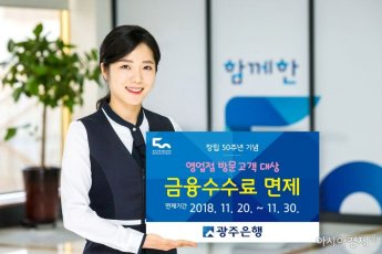 광주은행, 20일부터 창립 기념 '금융서비스 수수료 면제'