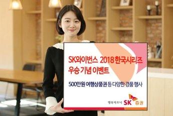 SK증권, SK와이번스 한국시리즈 우승 기념 고객 이벤트 진행