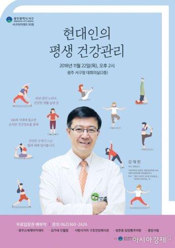 광주 서구 '비만분야 권위자 강재헌 교수' 초청  아카데미 개최