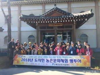'2018 농촌문화 구례체험 팸투어' 성황리 종료