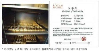 '가짜 골드바·땅' 담보로 투자자 홀린 P2P 업체들…피해액 1000억