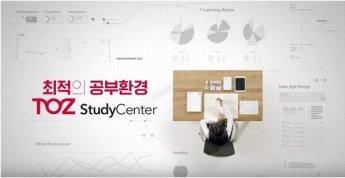 '똑같이 공부해도 성적 다른 이유?' 토즈 스터디센터, 브랜드 캠페인 영상 공개